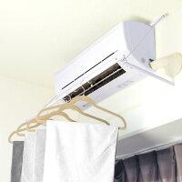 エアコンに引っかけるだけのエアコンハンガー|衣類ハンガー洗濯物ハンガー洗濯ハンガー折りたたみ部屋干し梅雨対策乾燥ランドリー
