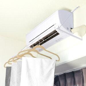 エアコンハンガー | 部屋干し おしゃれ 室内物干し 折りたたみ エアコン 下 物干し ラック 室内 ハンガーラック スリム 洗濯 室内干し 洗濯干し ハンガー ポールハンガー 洗濯物干し 洗濯物