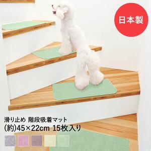洗える 階段用 吸着マット ( 45cm×22cm ) 15枚 | マット 犬 階段 滑り止め 洗濯 防音マット 傷防止 ペット K-4522 日本製階段滑り止めマット 接着剤不要 滑り止めシート 洗えるマット 階段すべり止