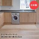 クリア キッチンマット 80cm×240cm | 日本製 半透明 つや消し おしゃれ マット キッチン フローリング 傷防止 クリア…