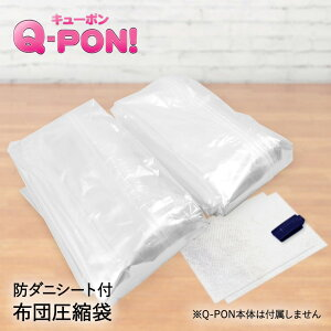 Q-PON!対応 ふとん圧縮袋 (マチなし) 2枚 | 収納 キューポン 布団圧縮袋 掃除機不要 電動吸引ポンプ Q-PON 布団 ポンプ 圧縮袋 布団圧縮 ふとん 洋服 ふとん圧縮 吸引用 電動ポンプ 寝具 布団収納