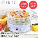 回転式 ドライフルーツメーカー   フードドライヤー キッチン ディハイドレーター 食品 乾燥機 調理器具 ドライフード…