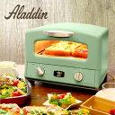 アラジン 遠赤グラファイト グリル&トースター| トースター おしゃれ オーブントースター キッチン グラファイトトー…