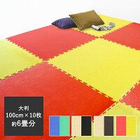 ジョイント式カラーマットサイドパーツ付き1m角10枚セット約4.5畳分_サムネイル