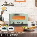 アラジン 遠赤グラファイト トースター | おしゃれ 小型 キッチン aladdin オーブントースター アラジントースター レ…