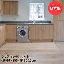 クリア キッチンマット 91cm×255cm | おしゃれ 床 フローリングマット キッチン マット 透明 台所 便利グッズ フロー…