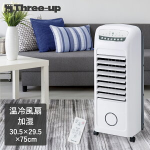 冷風扇 イオン ヒート&クール | おしゃれ 置き型 冷風機 扇風機 スポットクーラー 温風 スリム 冷風 冷房器具 家庭用 おすすめ 冷房機 リモコン 温冷風扇 キャスター付き クーラー 加湿 スポ