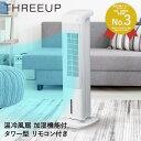 スリーアップ スリムタワー 温冷風扇 | 夏物 暑さ対策 冷風扇 冷風機 扇風機 スリム 冷風 温風 温風機 タイマー リビ…