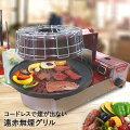 おうち焼肉がもっと美味しくなる!遠赤外線ロースターのおすすめを教えて!