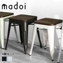 ヴィンテージ デザイン スツール 天然木×スチール madoi(まどい) ホワイト ブラック ミストグリーン 4脚セット | …
