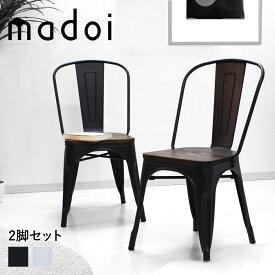 ヴィンテージ デザイン ダイニングチェア 天然木×スチール madoi(まどい) ホワイト ブラック ミストグリーン 2脚セット | おしゃれ ダイニング 椅子 チェア 木製 チェアー イス リビング いす ダイニングチェアー インダストリアル ブルックリンスタイル ヴィンテージ家具