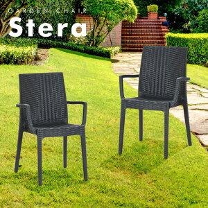 ラタン調 チェア ( 肘付き ) Stera ( ステラ ) 2脚セット | おしゃれ ガーデン セット ベランダ 庭 プラスチック 椅子 バルコニー ガーデンチェア テラス インテリア ガーデンファニチャー 屋外用