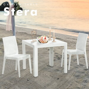 ラタン調 テーブル & チェア Stera ( ステラ ) 3点セット | おしゃれ ガーデン セット ベランダ テーブルセット 庭 ガーデンテーブルセット 屋外 プラスチック 椅子 バルコニー ガーデンテーブル