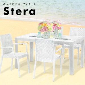 ラタン調 テーブル & チェア ( 肘付き ) Stera ( ステラ ) 5点セット | おしゃれ ガーデン セット ベランダ テーブルセット 庭 ガーデンテーブルセット 屋外 プラスチック 椅子 バルコニー テラス
