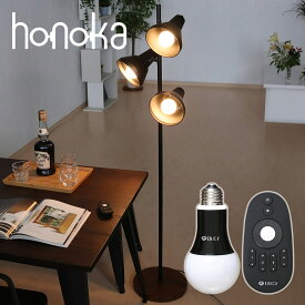 フロアライト スタンドライト おしゃれ 調光調色ができる LED電球3個と専用リモコン付き 3灯 honoka | スタンド モダン リビング 一人暮らし 寝室 北欧 スポットライト ライト 照明器具 フロア 調光 間接照明 フロアスタンド フロアスタンドライト led 床置き リモコン式
