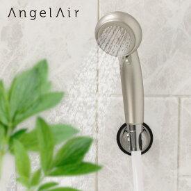 シャワーヘッド マイクロバブル エンジェルエアー プレミアム | シャンパンゴールド 節水 マイクロナノバブルシャワーヘッド 節水シャワーヘッド