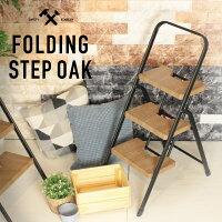 ステップ3段木目調脚立|踏み台折りたたみおしゃれはしごチェアーチェアスツールステップ踏み台3段シンプルモダンブルックリンステップスツール