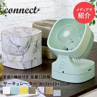 キューブ型サーキュレーターconnect(コネクト)|マイナスイオンアロマ扇風機送風機首振り風量調整リモコンタイマーおしゃれ木目dc
