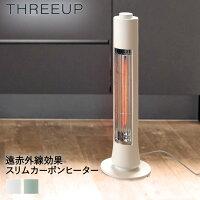 スリムカーボンヒーターフィガロ 暖房器具カーボンヒーター季節家電電化製品空調家電ストーブ足元暖房