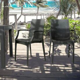 ガーデンチェア ひじ付き 2脚セット LA・TAN   おしゃれ ガーデン セット ベランダ 庭 屋外 プラスチック ラタン 椅子 バルコニー チェア インテリア ラタン調 ガーデンファニチャー 屋外用 イス ガーデンチェアー いす スタッキング 肘付き 重ねられる テラス 肘掛け椅子