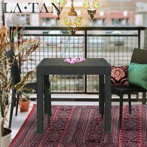 ガーデンテーブル80×80cm・チェア2脚セット LA・TAN | ガーデン テーブル セット ベランダ テーブルセット 庭 ガーデンテーブルセット 屋外 プラスチック ラタン 椅子 バルコニー ガーデンチェ