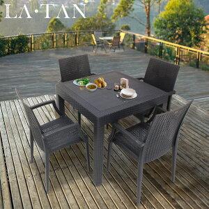 ガーデンテーブル80×80cm・チェア4脚セット LA・TAN   ガーデン テーブル セット ベランダ テーブルセット 庭 ガーデンテーブルセット 屋外 プラスチック ラタン 椅子 バルコニー ガーデンチェ