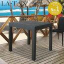 ガーデンテーブル80×80cm LA・TAN   おしゃれ ガーデン テーブル ベランダ 庭 屋外 プラスチック ラタン バルコニー …
