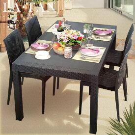 ガーデンテーブル90×150cm・チェア4脚セットLA・TAN | おしゃれ ガーデン テーブル セット ベランダ テーブルセット 庭 ガーデンテーブルセット 屋外 プラスチック 椅子 バルコニー ガーデンチェア ガーデンテーブル チェア ラタン調 イス 4人 ラタン テラス ガーデンセット