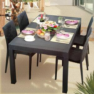 ガーデンテーブル90×150cm・チェア4脚セットLA・TAN | おしゃれ ガーデン テーブル セット ベランダ テーブルセット 庭 ガーデンテーブルセット 屋外 プラスチック 椅子 バルコニー ガーデンチ