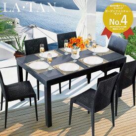 ガーデンテーブル90×150cm・チェア6脚セット LA・TAN | おしゃれ ガーデン テーブル セット ベランダ テーブルセット 庭 ガーデンテーブルセット 屋外 プラスチック 椅子 ガーデンチェア ガーデンテーブル チェア ラタン調 イス ラタン テラス ガーデンセット バルコニー