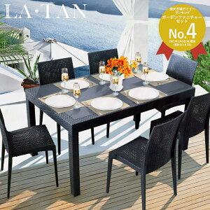 ガーデンテーブル90×150cm・チェア6脚セット LA・TAN | おしゃれ ガーデン テーブル セット ベランダ テーブルセット 庭 ガーデンテーブルセット 屋外 プラスチック 椅子 ガーデンチェア ガーデ
