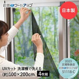 セキスイ 遮熱クールアップ 100×200cm 4枚組 | 窓 シェード 遮光シート 遮熱シート 遮熱 遮熱フィルム セキスイ SEKISUI 遮熱カーテン 積水 遮熱クールネット 遮光ネット uvカット uvカットフィルム