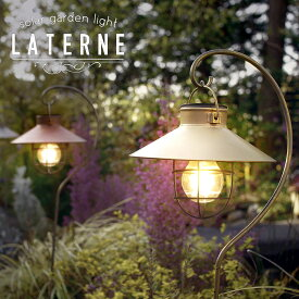 ラテルネ ソーラーガーデンライト 2個セット | ガーデンライト ソーラー 屋外 ランタン アンティーク調 おしゃれ スタンド 庭 シェードランプ ガーデニング LED 外灯 照明 防犯 LEDライト LED照明