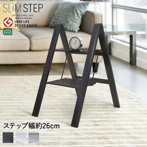 スリムステップ 2段 | おしゃれ 脚立 折りたたみ スリム 踏み台 収納 椅子 軽量 ホワイト ステップスツール スツール アルミ ステップ たためる 折りたたみステップ 足場台 フォールディング