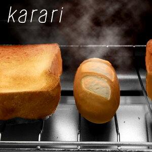 Karari スチームマジック フランスパン | トースター おしゃれ かわいい キッチン 珪藻土 台所 便利グッズ グッズ トースト スチーム パン カラリ 食パン キッチングッズ おいしい けいそうど
