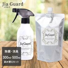 ジアガード除菌スプレー本体300ml+詰替用500ml_サムネイル