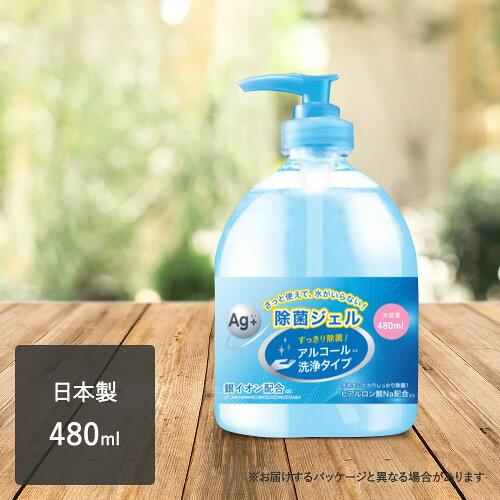 除菌ジェル480ml_サムネイル