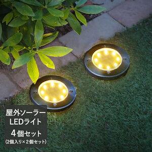 ソーラーグランドライト パレ 2個入り×2個セット | 置き型 ガーデン 庭 ソーラーライト 屋外 玄関 防水 ガーデンライト LED ソーラーガーデンライト 屋外照明 防水ライト ソーラー 埋め込み