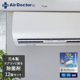 エアコン用 除菌剤 Air Doctor 12個セット | エアコン 除菌 消臭 におい 二酸化塩素 ウイルス対策グッズ 感染症対策 衛生用品 ウイルス ウィルス 6畳 衛生 空間除菌 部屋干し 室内干し 梅雨 空気清浄機 除湿器 エアドクター