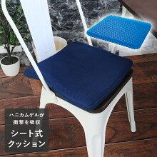 Wゲルクッション|ジェルクッションサポートクッション腰痛対策体圧分散座布団ジェルシートクッションデスクワークオフィステレワーク座椅子チェアハニカム構造カバー付き洗える