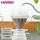 hario_サムネ