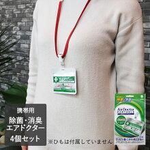 携帯用エアドクター除菌消臭4個セット_サムネイル
