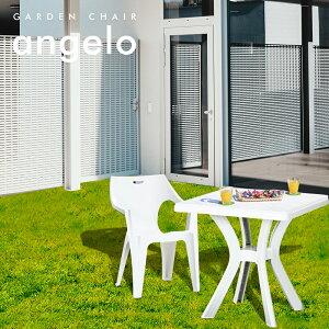 ラウンド角テーブル Angelo( アンジェロ ) | おしゃれ ガーデン テーブル ベランダ 庭 屋外 プラスチック バルコニー ガーデンテーブル テラス インテリア ガーデニングテーブル ガーデンファ