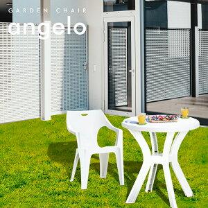 ラウンド丸テーブル Angelo ( アンジェロ ) | おしゃれ ガーデン テーブル ベランダ 庭 バーベキュー 屋外 プラスチック バルコニー ガーデンテーブル テラス ガーデニングテーブル ガーデンフ