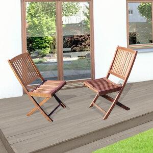 木製 フォールディングチェア 2脚セット | おしゃれ ガーデン ベランダ 庭 折りたたみ コンパクト 屋外 椅子 バルコニー ガーデンチェア チェア テラス ガーデンファニチャー イス ガーデニ