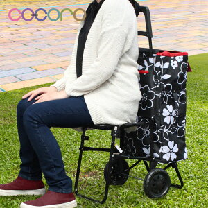 COCORO ( コ・コロ ) ショッピングカート 椅子付 | ショッピングキャリー 軽量 イス エコバッグ キャリーバッグ おしゃれ ショッピング カート キャリー ココロ 買い物キャリー 買い物カート 座