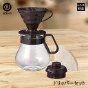HARIO式 耐熱 ガラス コーヒー ドリッパー おしゃれ サーバー セット   耐熱ガラス 茶こし コーヒーサーバー ペーパー…