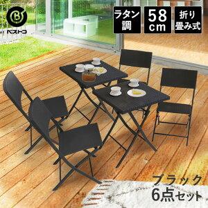 【ベストコ】 ラタン調 テーブル チェア ブラック 6点セット | おしゃれ 折りたたみ バルコニー ガーデンテーブル 屋外家具 アウトドア 庭 椅子 ガーデンチェア テーブルセット ベランダ 屋