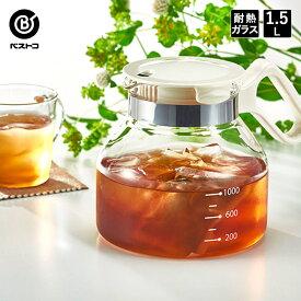 HOT&COLD 2WAYスタイル グラスポット 1.5L ホワイト | HARIO ハリオ ガラスポット 耐熱ガラス 紅茶 お茶 ティーポット おうちカフェ 水出し コーヒー 麦茶 冷蔵庫 目盛り付き 日本製 ポット ガラス 耐熱ポット コーヒーポット お茶ポット 冷水筒 耐熱 おしゃれ