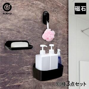 お風呂 壁付けマグネット収納 シャンプーラック ブラシフック 石鹸トレイ 3点セット | マグネット バスルーム ラック 浮かせる 収納 壁面収納 浴室収納 壁掛け フック バストレイ トレイ 小